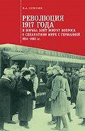 Федор Селезнев -Революция 1917 года и борьба элит вокруг вопроса о сепаратном мире с Германией (1914–1918 гг.)