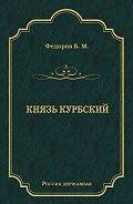 Борис Федоров -Князь Курбский