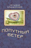 Татьяна Наджарова - Попутный ветер