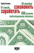 Артём Антонов - 80 способов сэкономить. 91 способ заработать