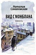 Наталия Соколовская -Вид с Монблана