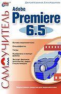 Елена Николаевна Кирьянова -Самоучитель Adobe Premiere 6.5