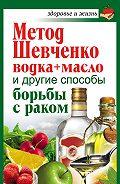 Анастасия Савина -Метод Шевченко (водка + масло) и другие способы борьбы с раком