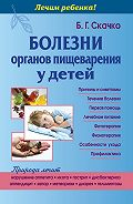 Борис Скачко - Болезни органов пищеварения у детей