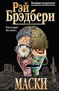 Рэй Брэдбери - Маски (сборник)