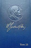 Владимир Ильич Ленин - Полное собрание сочинений. Том 25. Март – июль 1914