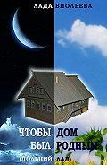 Лада Виольева - Чтобы дом был родным