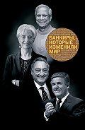 Манн Фербер -Банкиры, которые изменили мир