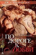 Дж. Редмирски -По дороге к любви
