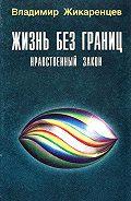 Владимир Жикаренцев -Жизнь без границ. Нравственный Закон