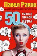 Павел Александрович Раков -50 правил умной дуры