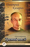 Дмитрий Казарин -Третий поезд. Стихотворения