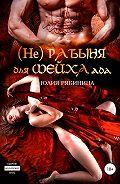 Юлия Рябинина -(Не)рабыня для Шейха ада