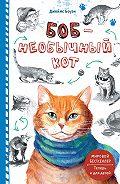 Джеймс Боуэн -Боб – необычный кот