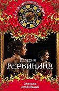 Валерия Вербинина - Зеркало сновидений