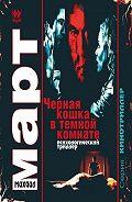 Михаил Март -Черная кошка в темной комнате