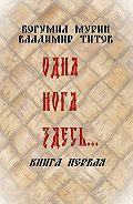 Владимир Титов -Одна нога здесь… Книга первая