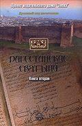 Амри Шихсаидов - Дагестанские святыни. Книга вторая