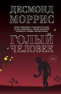 Десмонд Джон Моррис -Голый человек (сборник)