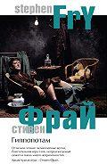 Стивен Фрай -Гиппопотам