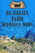 Николай Непомнящий - 100 великих тайн Древнего мира