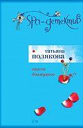 Татьяна Полякова - Список донжуанов