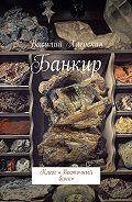 Василий Лягоскин -Банкир. Клан «Восточный банк»