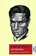 Иван Толстой - Отмытый роман Пастернака: «Доктор Живаго» между КГБ и ЦРУ
