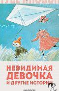 Туве Янссон -Невидимая девочка и другие истории (сборник)