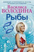 Василиса Володина -Рыбы. Любовный астропрогноз на 2015 год