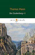 Томас Манн -Der Zauberberg. Volume 1