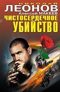 Николай Леонов -Чистосердечное убийство (сборник)
