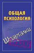 Мария Кановская - Общая психология. Шпаргалки