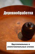 Илья Мельников -Круглопильные и ленточнопильные станки