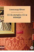 Александр Виноградов -13-й случай в 13-ом номере