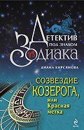 Диана Кирсанова -Созвездие Козерога, или Красная метка