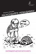 Т. Л. Шишова -Расколдуйте невидимку. Как преодолеть детскую застенчивость