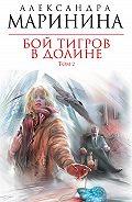 Александра Маринина - Бой тигров в долине. Том 2