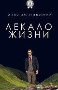 Максим Никонов -Лекало жизни