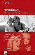 Е. О. Смирнова, С. Ю. Мещерякова, Л. Н. Галигузова - Первые шаги. Программа воспитания и развития детей раннего возраста