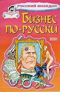 Сборник - Бизнес по-русски. Анекдоты о русских бизнесменах и чиновниках