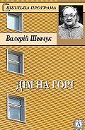 Валерій Шевчук -Дім на горі
