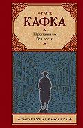 Франц Кафка -Пропавший без вести