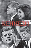 Алан Бринкли -Джон Фицджеральд Кеннеди