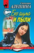 Светлана Алешина - Без шума и пыли (сборник)