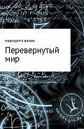 Маргарита Васюк -Перевернутый мир