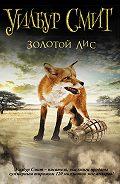Уилбур Смит - Золотой Лис