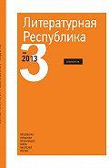 Коллектив Авторов -Альманах «Литературная Республика» №3/2013