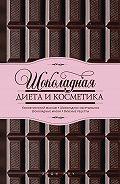 Энди Роу - Шоколадная диета и косметика