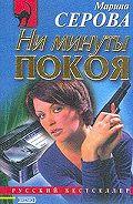 Марина Серова - Ни минуты покоя